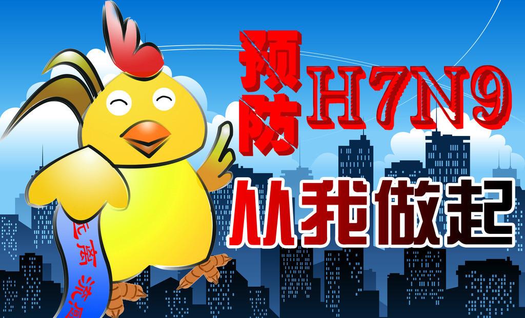 人万博手机版登入H7N9禽流感健康教育核心信息与释义(2017年版)