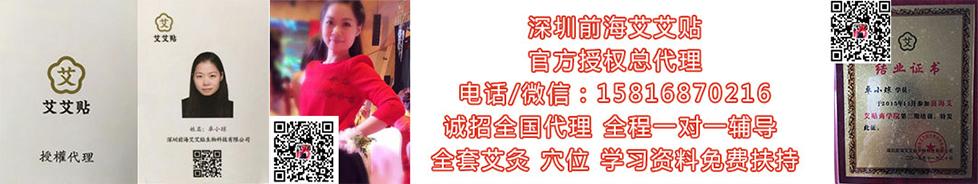 深圳前海艾艾贴官方授权总代理