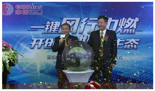 中國燃氣藍燄傳媒平台正式啟動上線 國內首家完成自媒體融合企業
