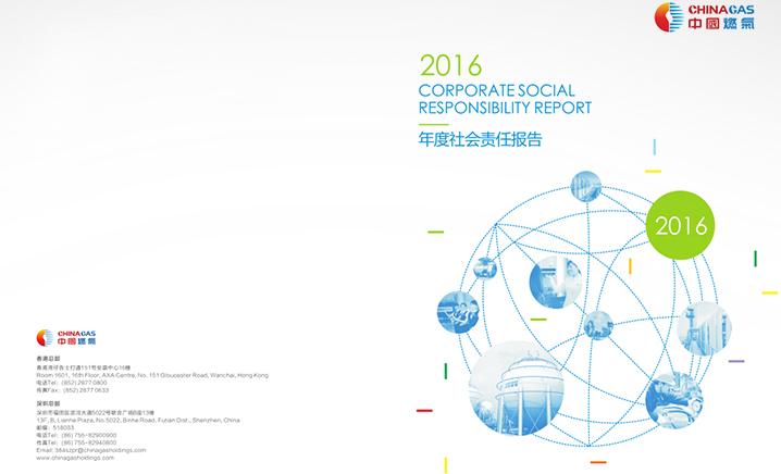 2016年社會責任報告