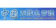 中国无线电管理