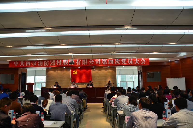 中共南京消防器材股份有限公司第四次党员大会隆重召开
