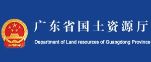 广东省国土资源厅