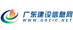 广东建设信息网