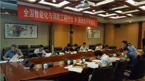 中国南消荣获全国、江苏省智能化与消防工程行业三十强和二十强企业称号