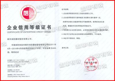 中国消防行业企业信用3A等级证书