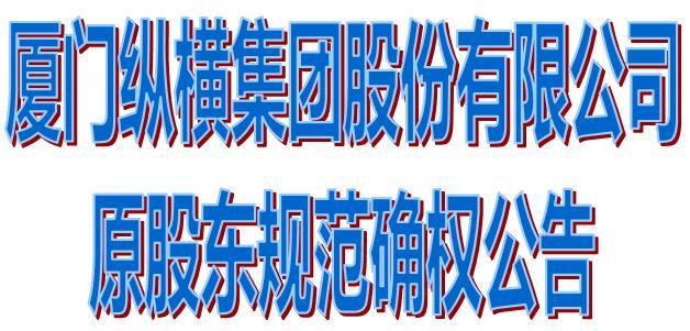 亚洲城游戏官方网站股份有限公司原股东规范确权公告