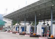 快捷通出入境车辆自动检查系统(第三代)