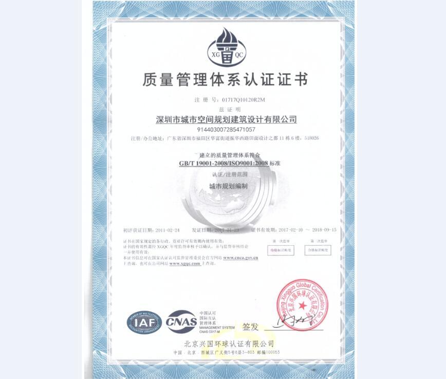 質量管理體系認證2017