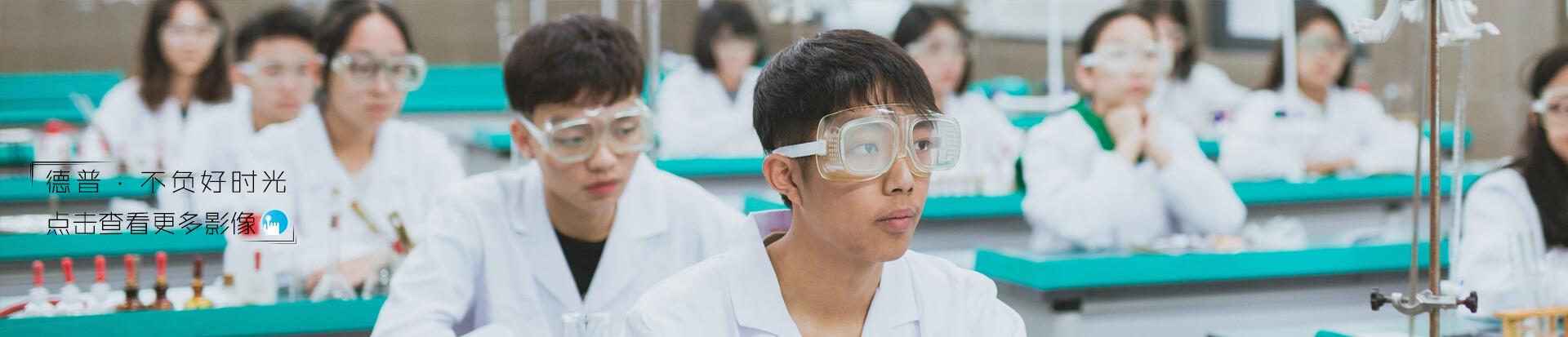 重庆私立学校