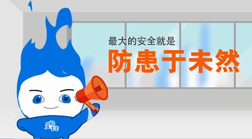 中国燃气天然气安全片