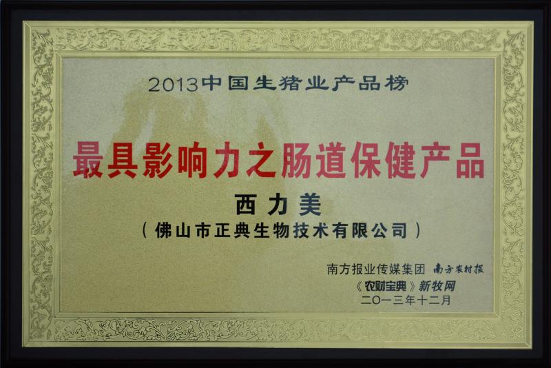 2013中国生物业产品榜-最具影响力之肠道保健产品-西力美