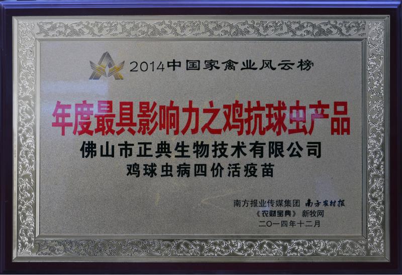 2014中国家禽业风云榜-最具影响力鸡抗球虫类产品-正典鸡球虫四价活疫苗