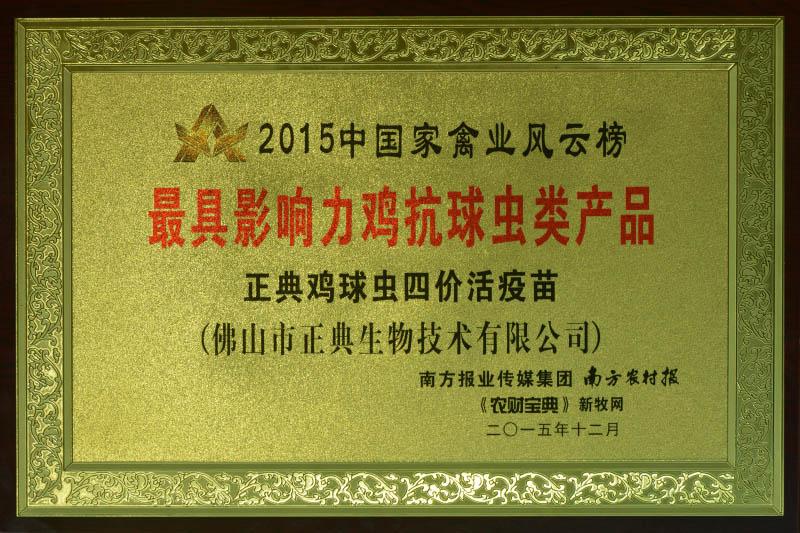 2015中国家禽业风云榜-最具影响力鸡抗球虫类产品-正典鸡球虫四价活疫苗