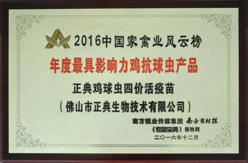 2016中国家禽业风云榜-最具影响力鸡抗球虫类产品-正典鸡球虫四价活疫苗