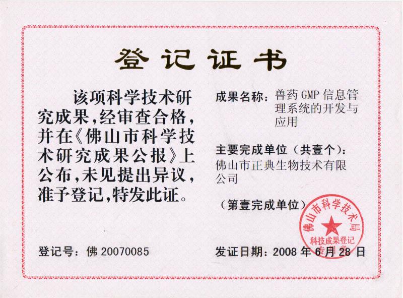 佛山科学技术研究成果登记证书(GMP系统)