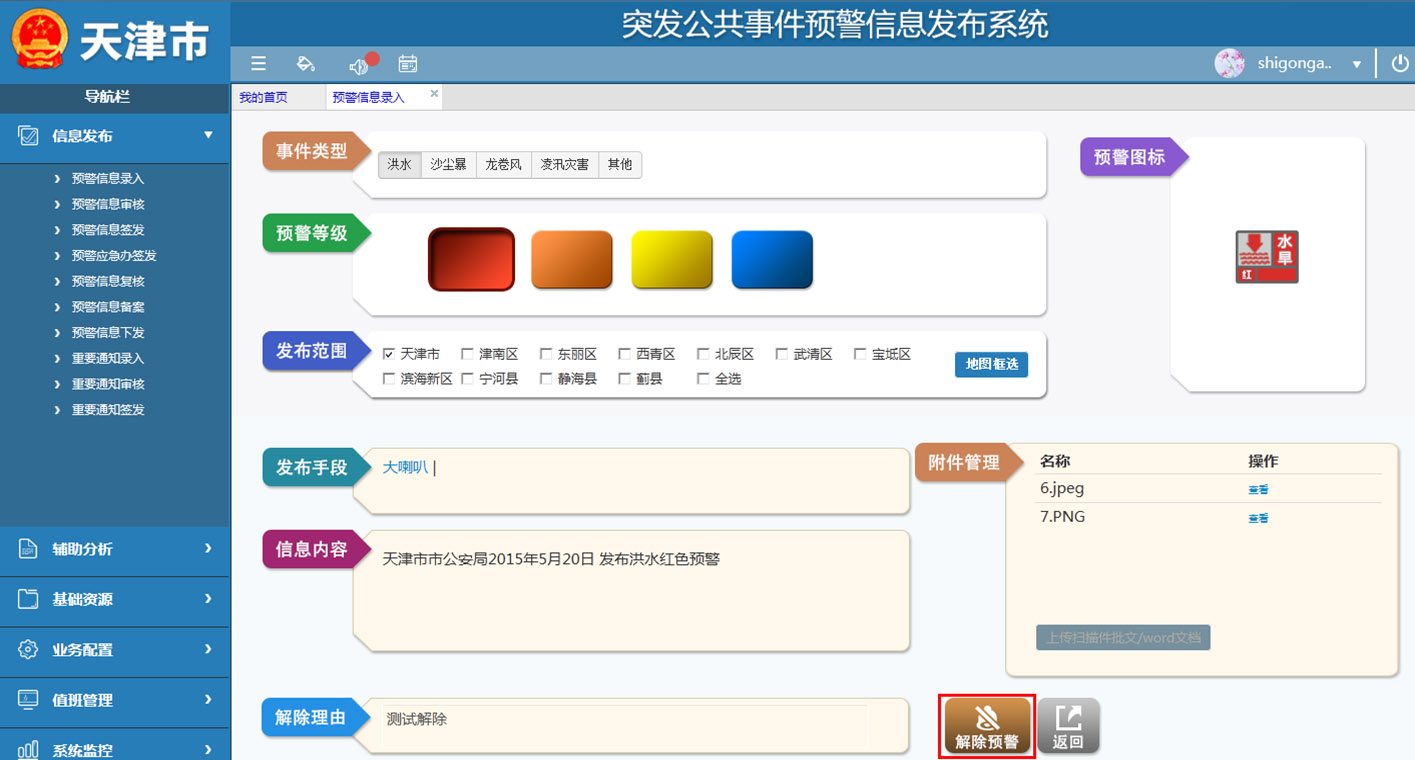 天津市突发公共事件乐虎国际pt官方网信息发布系统