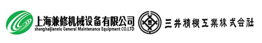 上海兼修机械设备有限公司
