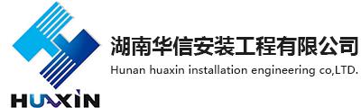 湖南华信安装工程有限公司