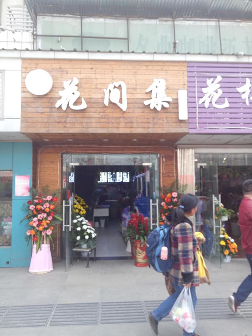 循礼门鲜花市场临街门面优转