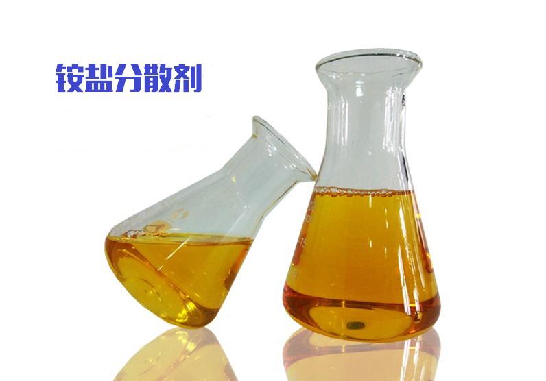 BXZ-210铵盐分散剂