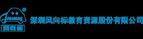深圳風向標教育資源股份有限公司