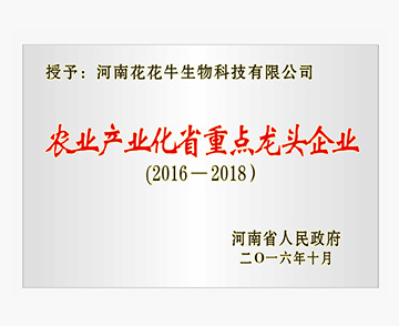 2016年农业产业化省重点龙头企业