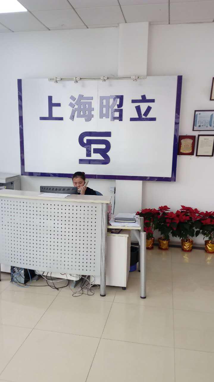 上海昭立例行性保養