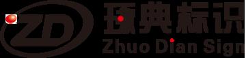 深圳市琢典标识有限公司