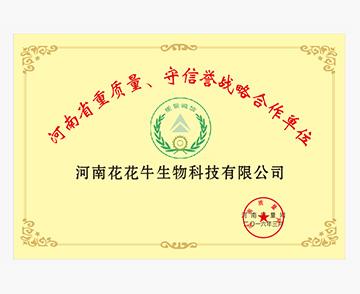 2016年河南省重质量、守信誉战略合作单位