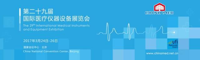 苏州协同创新医用机器人研究院诚邀您参加第二十九届国际医疗仪器设备展览会