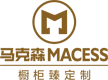 馬克森木業滁州有限公司
