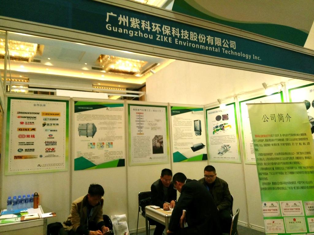 快讯:紫科应邀参加中国橡胶工业展