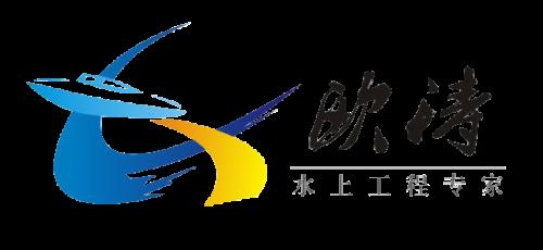 武汉欧涛水上工程设备有限公司