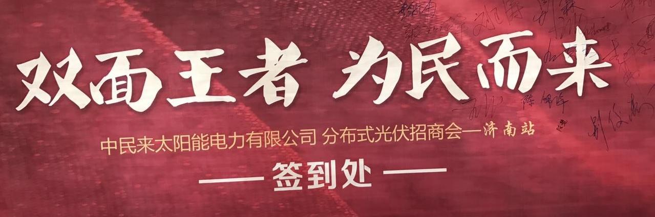 中民来山东招商会:双面王者,为民而来