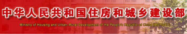 中华人民共和国 住房和城乡建设部
