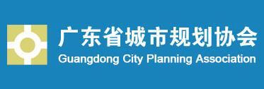 广东省城市规划协会