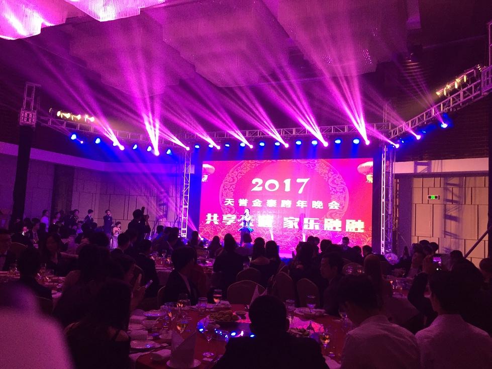 2017天誉金泰跨年晚会