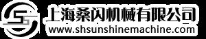 上海桑闪机械有限公司