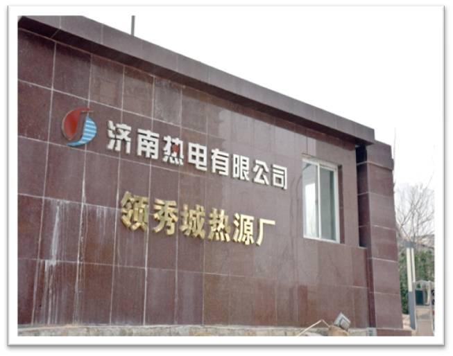 济南领秀城热源厂项目