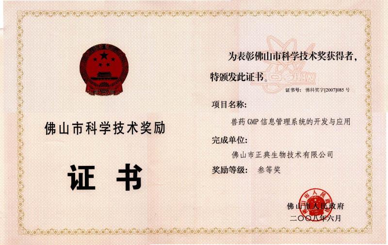 佛山市科学技术奖三等奖(GMP)