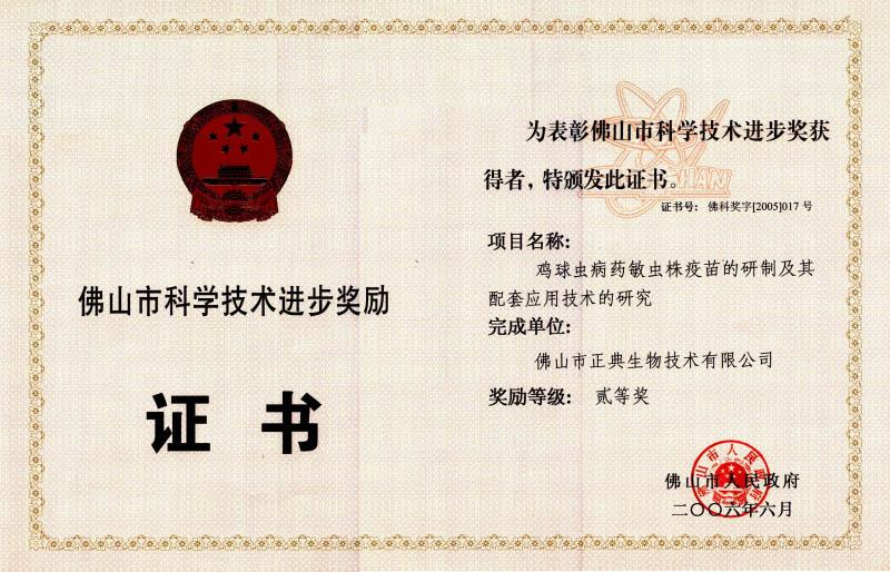 佛山市科学技术进步奖二等奖(球苗)