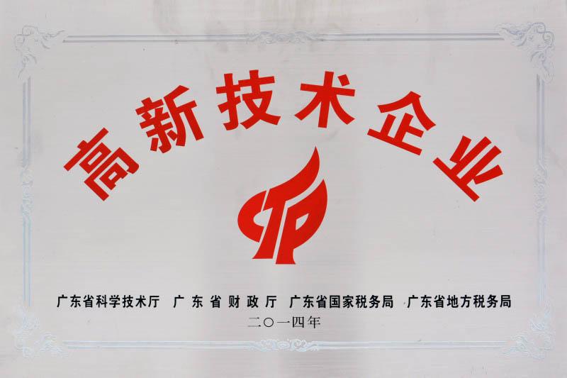 高新技术企业牌匾