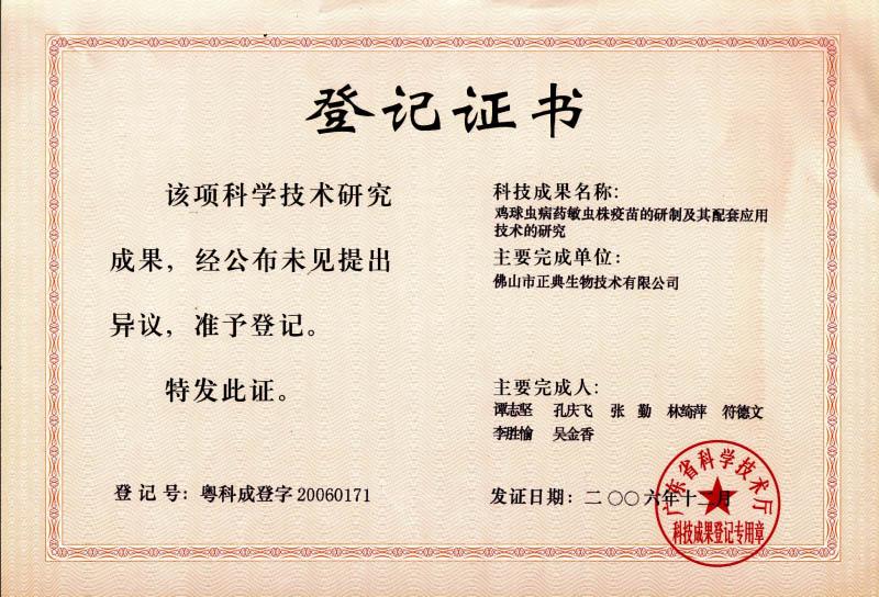 广东科学技术研究成果登记证书(球苗)