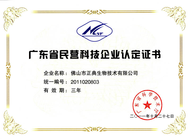 广东民营科技企业认定证书2011年