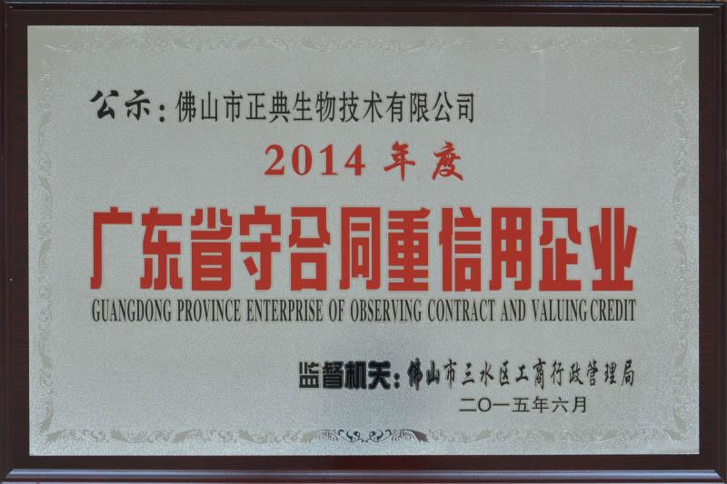 广东省守合同重信用企业-2014