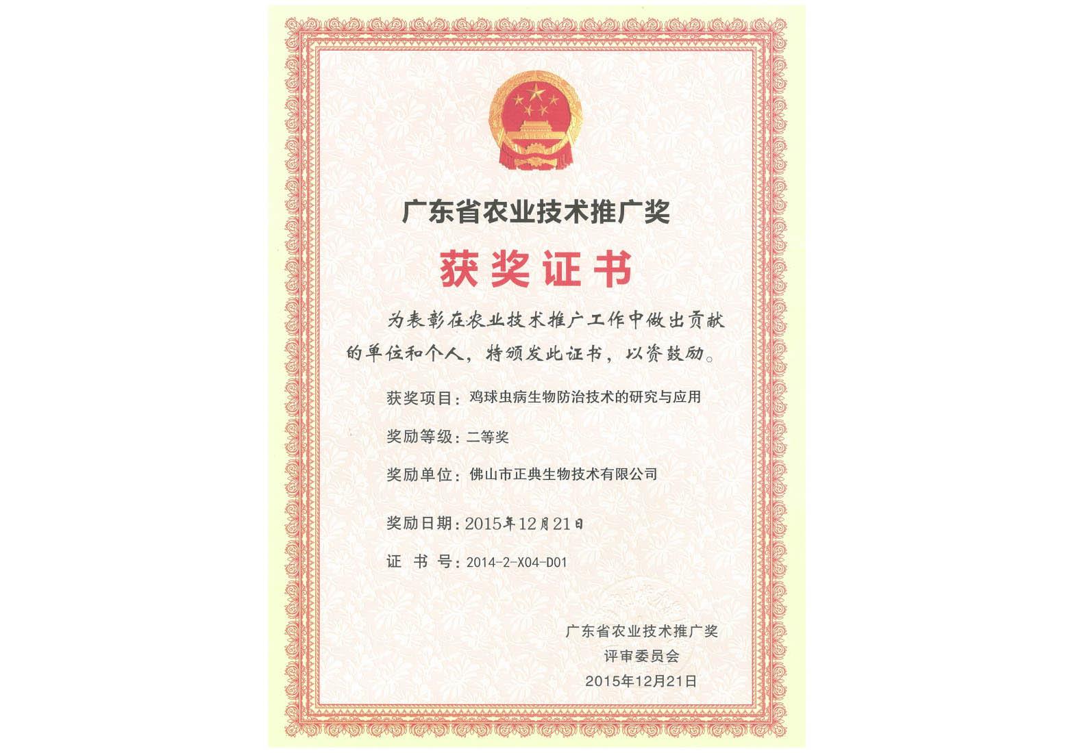 广东省农业技术推广奖二等奖(鸡球虫病生物防治技术的研究与应用)