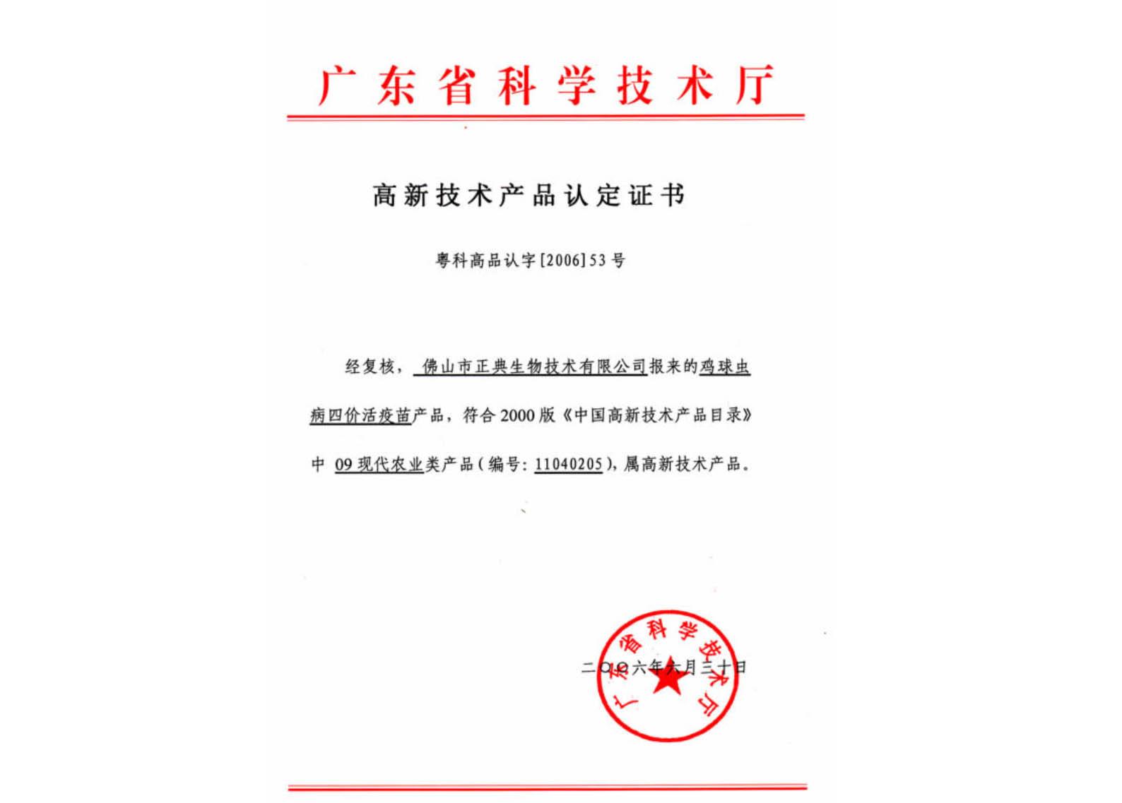 广东省高新技术产品认定证书(球苗)