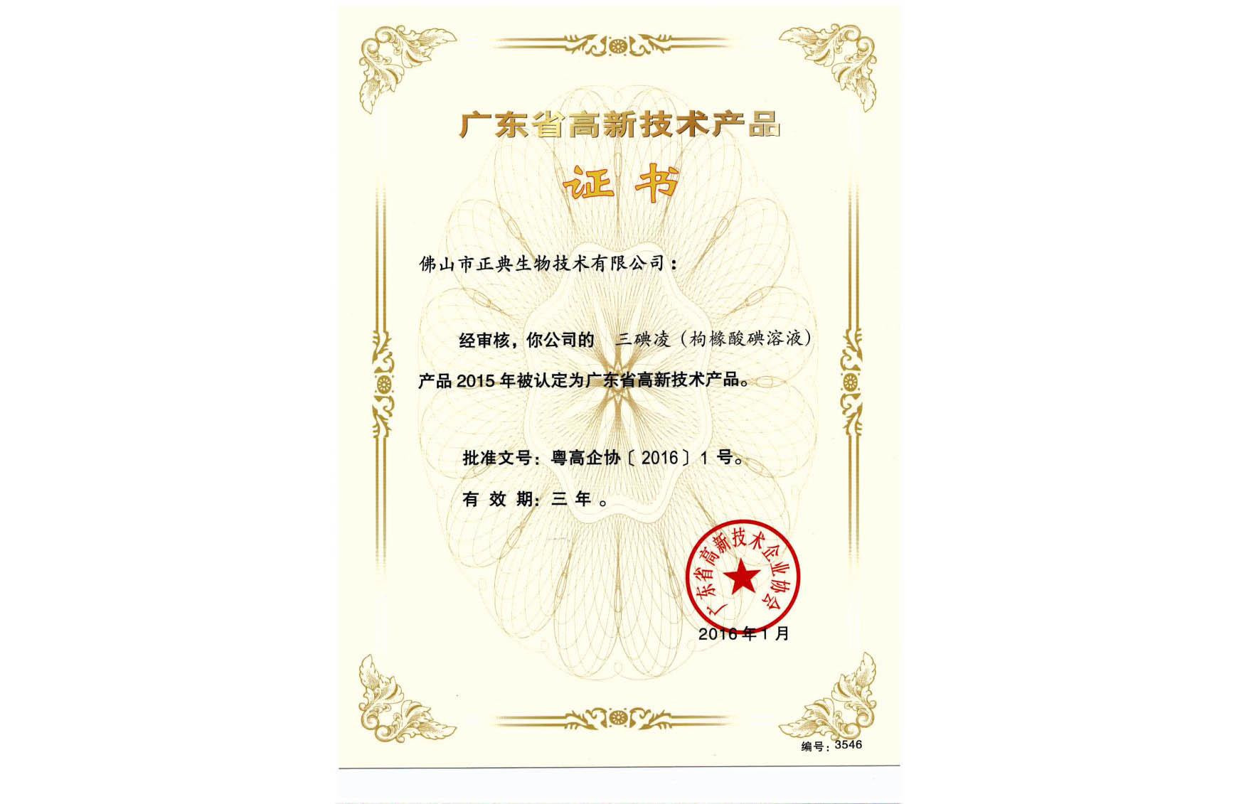 广东省高新技术产品证书-三碘凌-2015