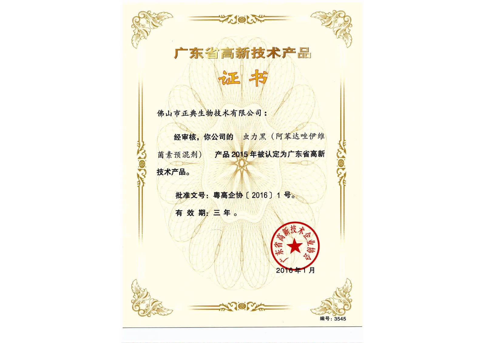 广东省高新技术产品证书-虫力黑-2015